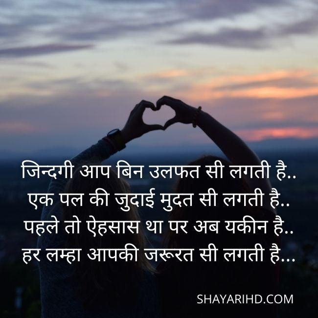 Beautiful Shayari for dost