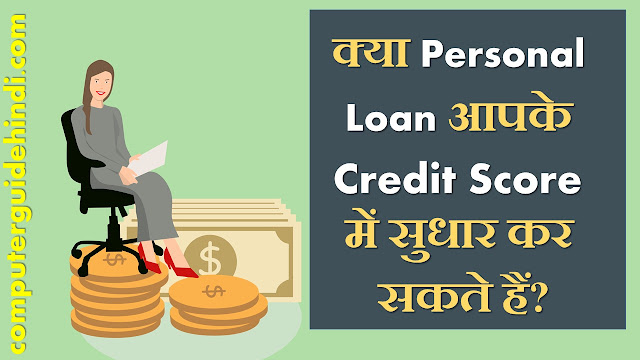 Can Personal Loans Improve Your Credit Score