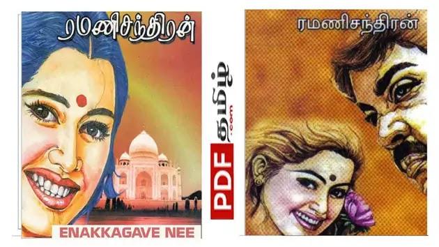 enakkagave nee rc novel pdf @pdftamil