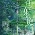 The Garden of Words HD 720p
