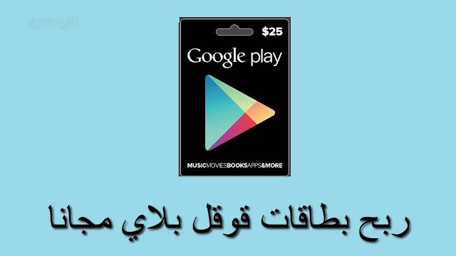 افضل تطبيقات لربح بطاقات جوجل بلاي 50 دولار مجانا لعام 2021