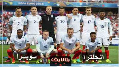 مشاهدة مباراة انجلترا وسويسرا بث مباشر اليوم
