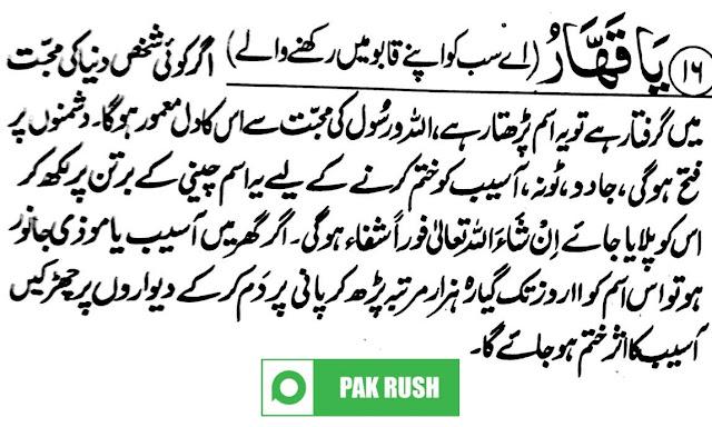 Ya Qahharu benefits and miracles in English and Urdu