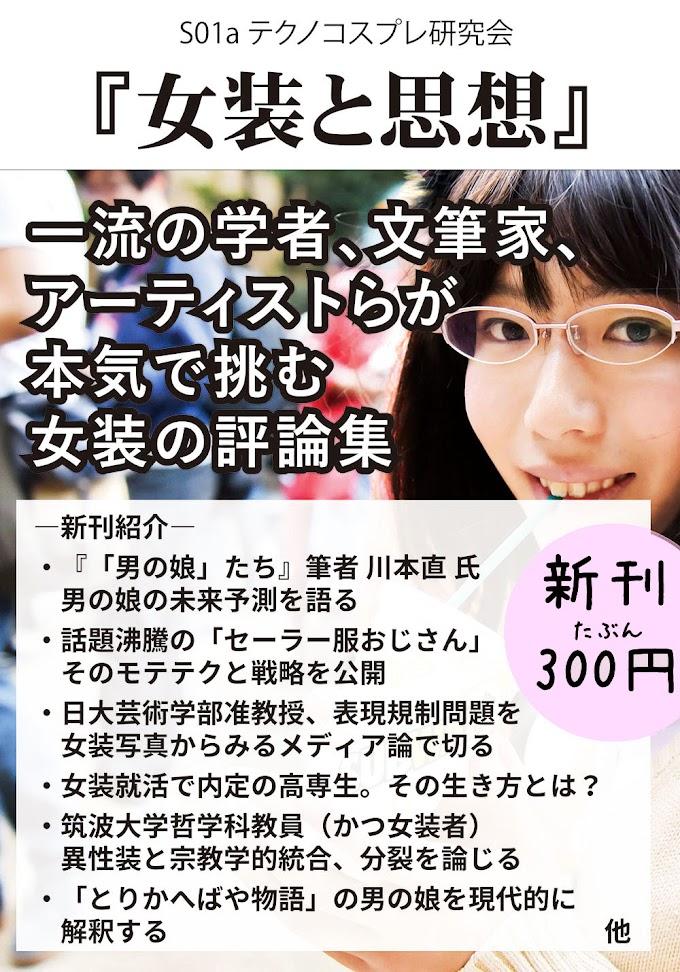 評論誌『女装と思想』新刊 C87お知らせ