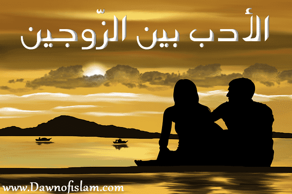 """آداب إسلاميّة """" آداب الزوجين """"-www.dawnofislam.com"""