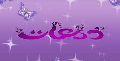 دمعات الموقع الإسلامي الرباني