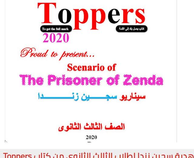 قصة سجين زندا للصف الثالث الثانوى هدية من كتاب Toppers