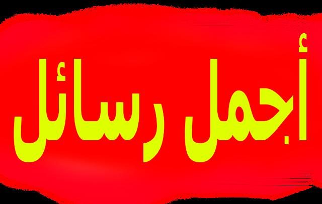 أجمل رسائل حب وغرام قصيرة رومانسية بالفرنسية وبالعربية للفيس والواتس 2020 Love Messages