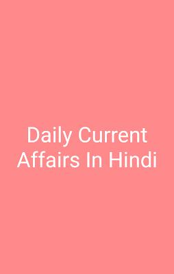 Daily Current Affairs in Hindi | डेली हिंदी करेंट अफेयर्स