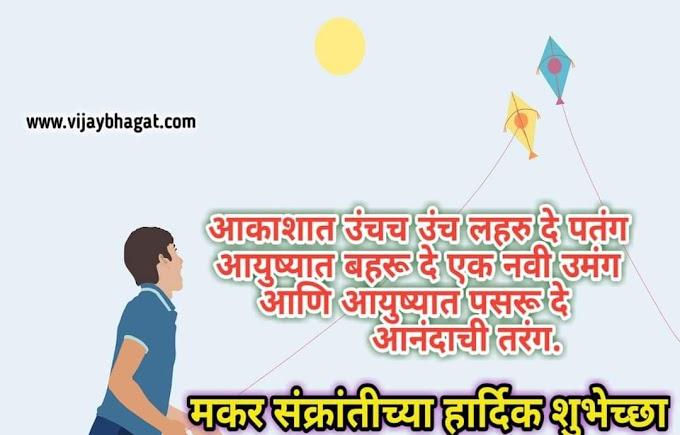मकरसंक्रांती सणा विषयी माहिती - Celebrate makarsankarti  - Information In Marathi