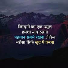 Nature Status in Hindi