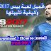 تحميل لعبة بيس2017 كاملة + شرح تثبيتها - Download pes 2017 full +Easy install video