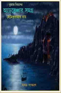 Hemendra Kumar Roy Adventure Stories Bengali PDF
