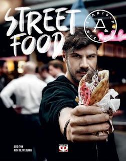 street food - Άκης Πετρετζίκης - εκδόσεις Ψυχογιος - βραβεία βιβλίου public 2020 -  Μαρία Μπρέντα