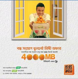banglalink bondho sim offer 2016,19 tk recharge a 4gb bonus offer july 2016,4000 mb bonus offer,বাংলালিংক বন্ধ সিম অফার,৪ জিবি বোনাস অফার,বাংলালিংক ৪০০০ এমবি ডাটা বোনাস অফার,১৯ টাকা রিচার্য অফার,বাংলালিংক বন্ধ সিম চালু করার অফার কি,