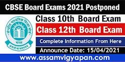 CBSE Board Exams 2021 Postponed - Class 10 & Class 12 Board Exam