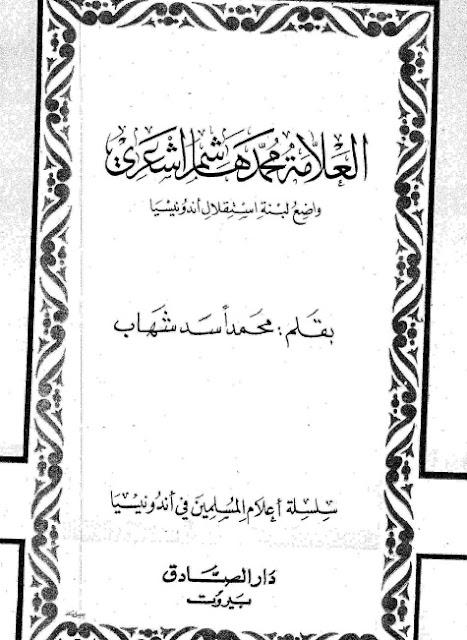 download pdf kitab Buku Al-Allamah Hasyim Aysari Wadli'u Istiqlali Indonesia