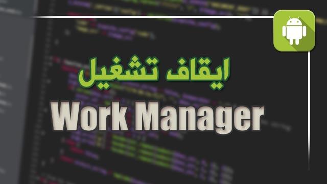شرح ايقاف وتشغيل ال workmanager في تطبيقك android studio