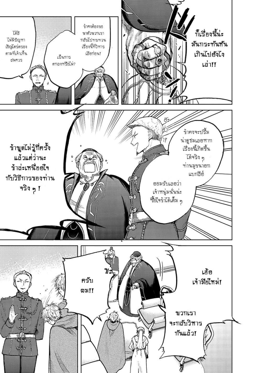 อ่านการ์ตูน Saihate no Paladin ตอนที่ 22 หน้าที่ 5