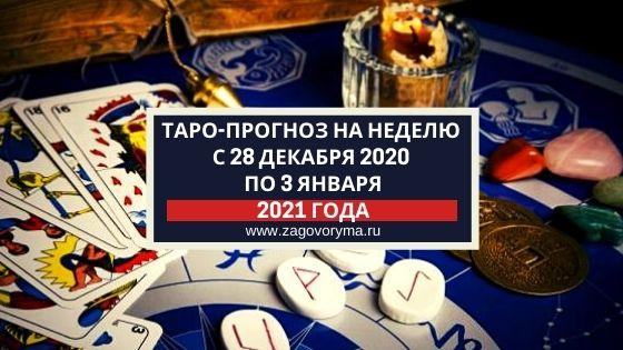 Таро-прогноз на неделю с 28 декабря 2020 по 3 января 2021 года