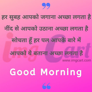 Good Morning Image in Hindi For Girlfriend