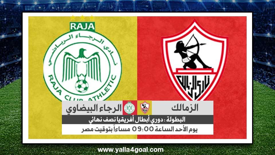 مباراة الزمالك والرجاء الرياضي بث مباشر بتاريخ 18-10-2020 دوري أبطال أفريقيا
