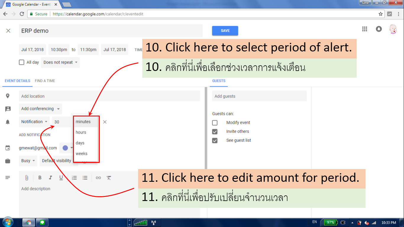 Google calendar - How to add event and alert - วิธีเพิ่มวัน