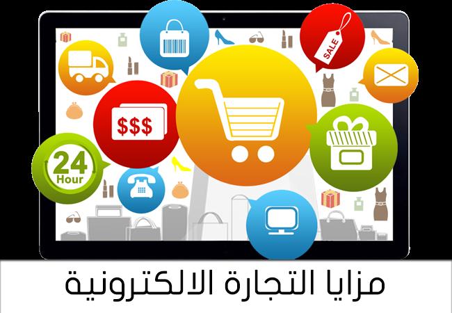 مزايا التجارة الالكترونية