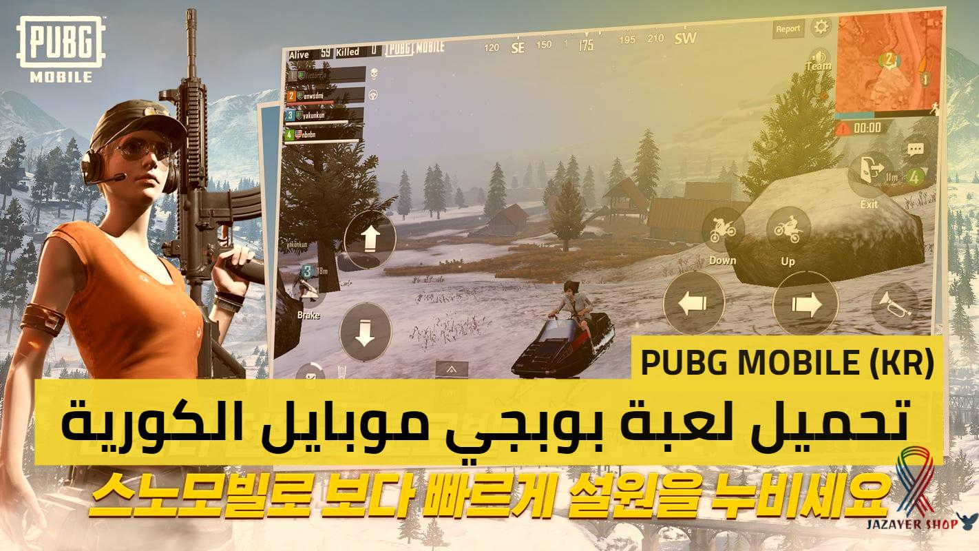 download-pubg-mobile-korea