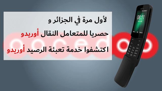 خدمة تعبئة أوريدو لأول مرة وحصريا في الجزائر