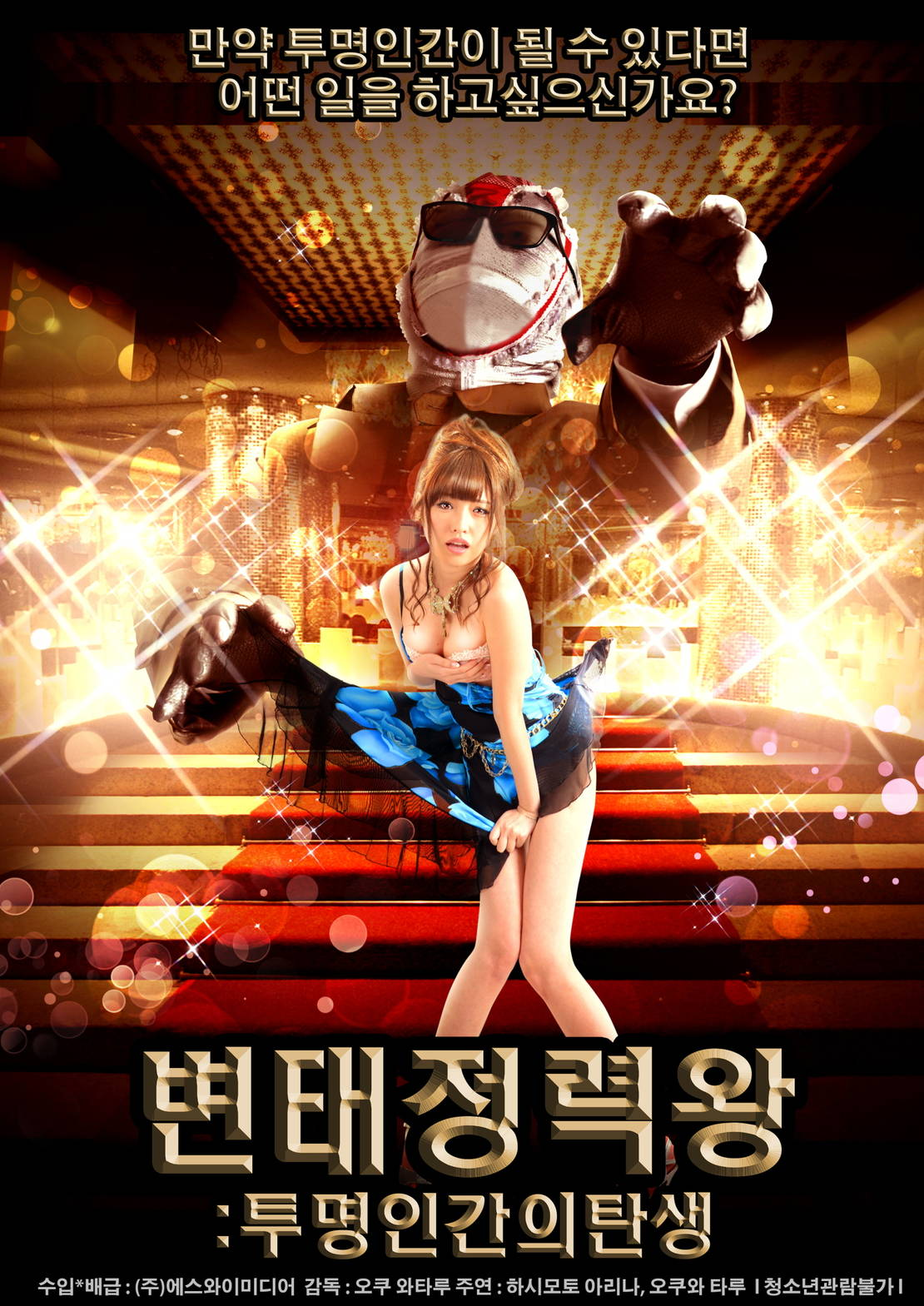 Transformational King: Invisible Man's Birth (2016) [korea 18+]
