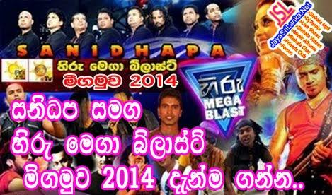 hiru mega blast 2014 sanidapa mp3