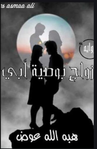 رواية زواج بوصية أبي كاملة للتحميل pdf