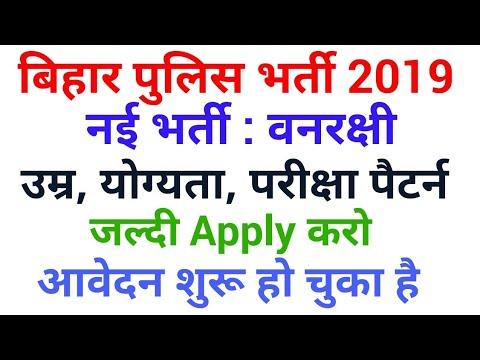 Bihar Police BPSSC Sub Inspector (SI) & Sergeant Online Form 2020