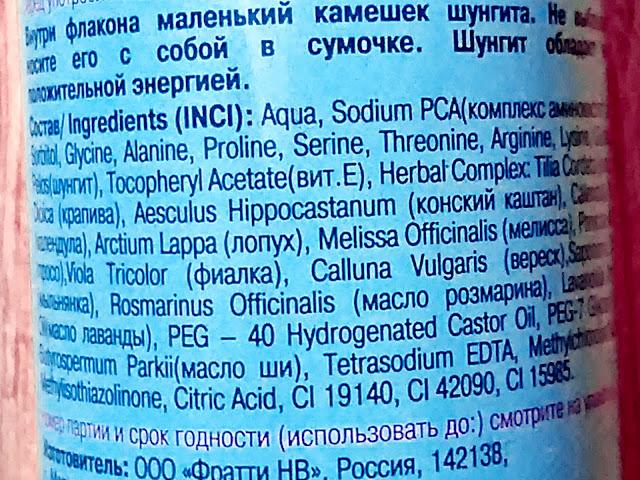 Fratti - antyoksydacyjny spray do włosów na bazie szungitu, skład