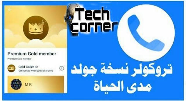 تطبيق ترَوكولر/Truecaller Premium Gold لمعرفه هويه واسم المتصل