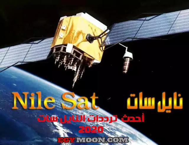 أحدث ترددات النايل سات 2020 Nile Sat على ايجى مون
