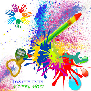 latest-happy-holi-pictures-bangla-poems-shayari-msg-2017