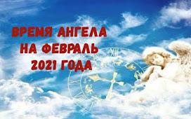 Время ангела на февраль 2021 года