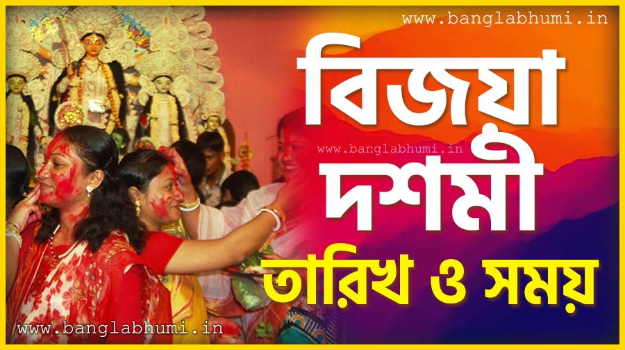 Vijayadashami  Date & Time in West Bengal, India, Durga Puja Bengali Calendar