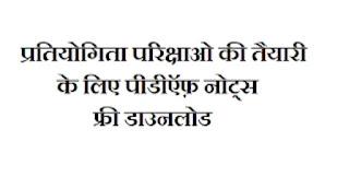Raman effect in Hindi