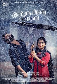 anugraheethan antony poster, anugraheethan antony movie, anugraheethan antony, mallurelease