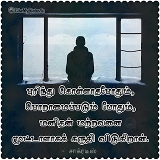 Chakrates Tamil Quote