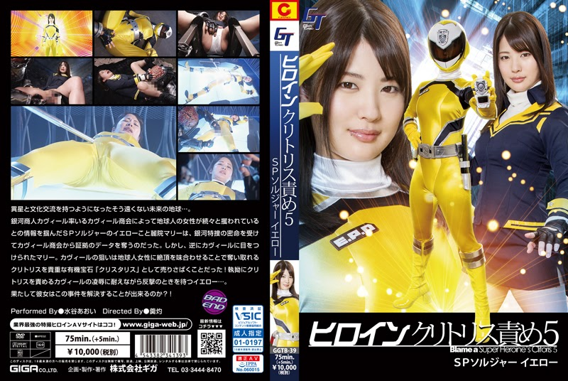 GGTB-39 Heroine Clitoris Menyiksa 5 -SP Soldier Yellow