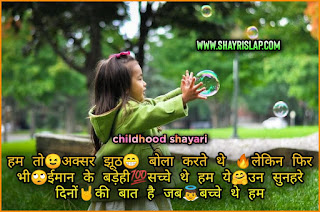 This bachpan shayari is very awesome you can read this bachpan shayari while traveling this bachpan shayari post is for everyone who want to wish their friend