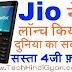 रिलायंस जिओ ने लॉन्च किया सबसे सस्ता 4 जी फीचर फ़ोन !!!