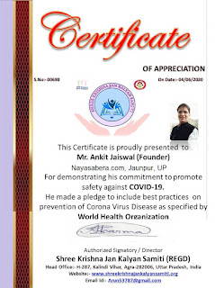 श्रीकृष्ण जन कल्याण समिति ने दिया कोरोना वॉरियर का सम्मान पत्र   धन्यवाद   Ankit Kumar Jaiswal Jaunpur