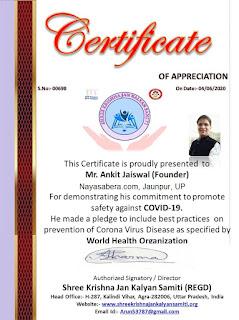 श्रीकृष्ण जन कल्याण समिति ने दिया कोरोना वॉरियर का सम्मान पत्र | धन्यवाद | Ankit Kumar Jaiswal Jaunpur  MR. JOURNALIST ANKIT JAISWAL