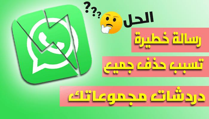 https://www.arbandr.com/2019/12/whatsapp-group-chat-delete-bug.html