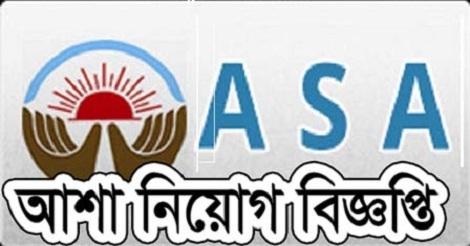 Asa Job Circular 2021